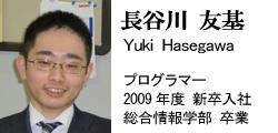 hasegawa_m1