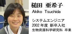 tsuchida_m1