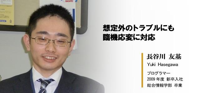 hasegawa_c1