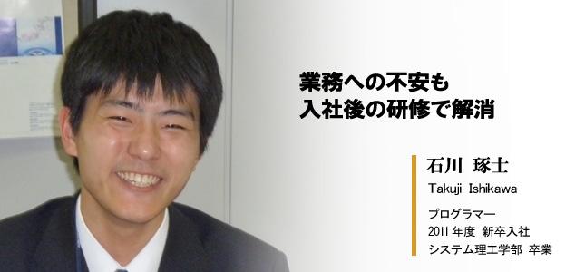 ishikawa_c1