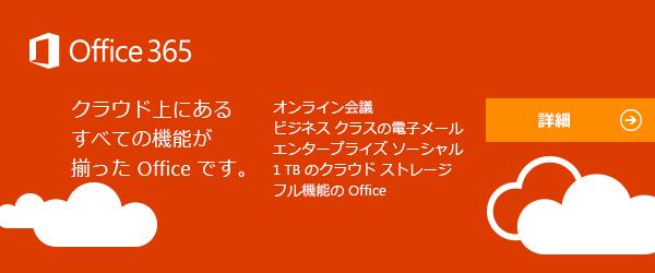 office365_600x250