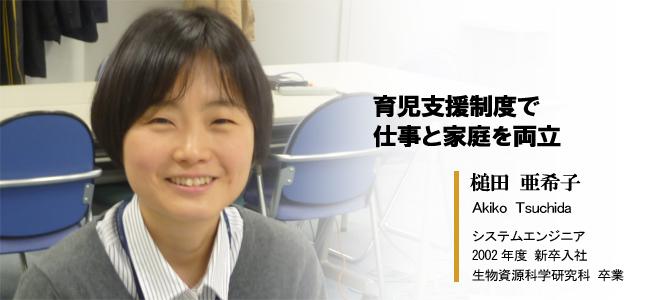 tsuchida_c1