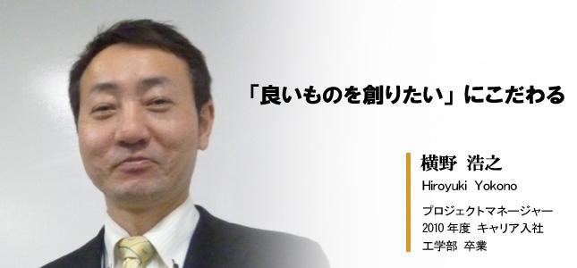 yokono_c1