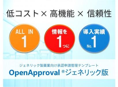 医療・医薬ソリューション OpenApprovalジェネリック版