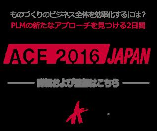 Aras ACE2016japan