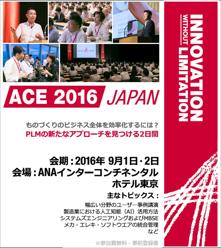 Arasイベント ACE2016JAPAN