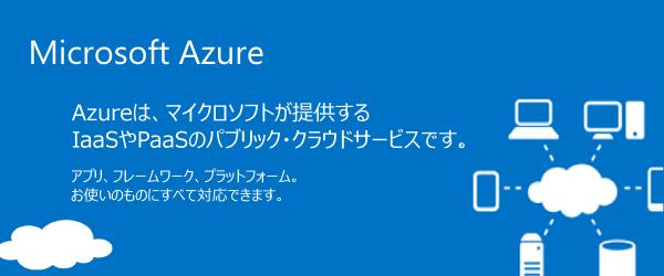Microsoft Azureハンズオンセミナー