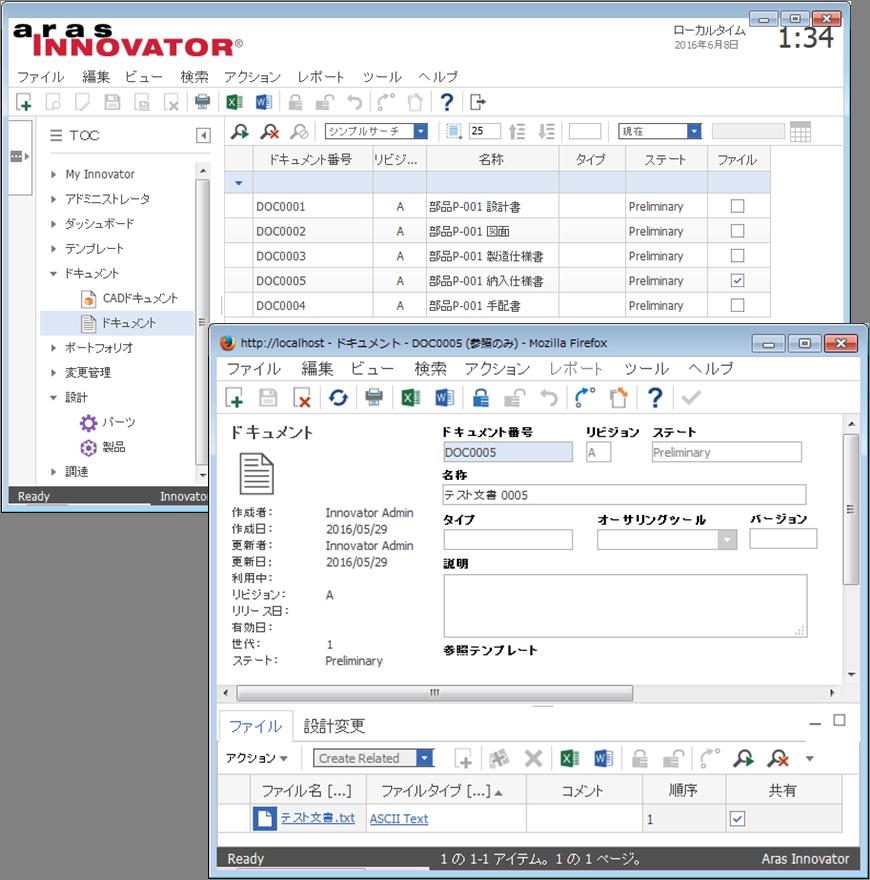 PLM Aras Innovator スクリーンショット