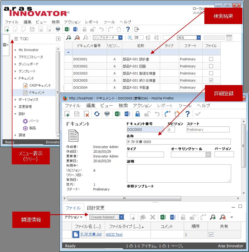PLM Aras Innovator画面サンプル例 ドキュメント管理