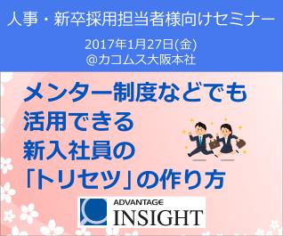 advanta-insight-201701bannar