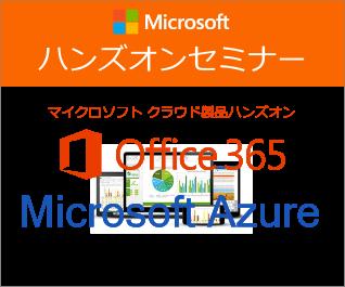 Office365・Microsoft Azure・SharePoint Online ハンズオンセミナー