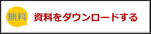 ERP-iDempiere資料ダウンロード