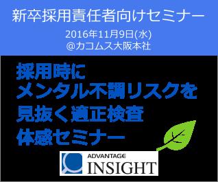 advantage-insight-201610セミナー