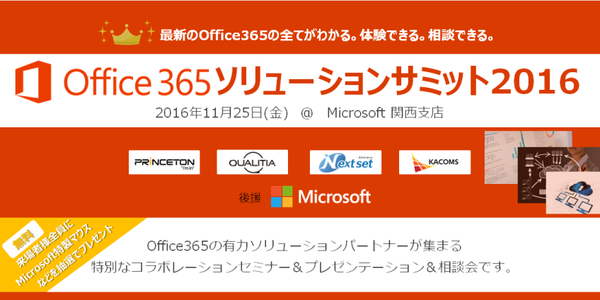 office365summit-seminar-invitation