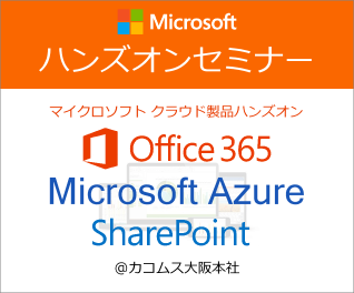 Microsoft Office365 Azure sharepoint online ハンズオン セミナー