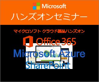Microsoft Office365 Azure sharepoint onlime ハンズオン セミナー
