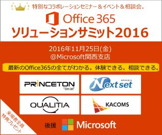 Office365サミット Office365セミナーバナー