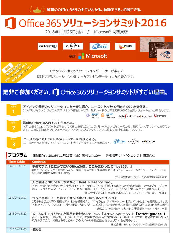 office365summit-osaka-infomation