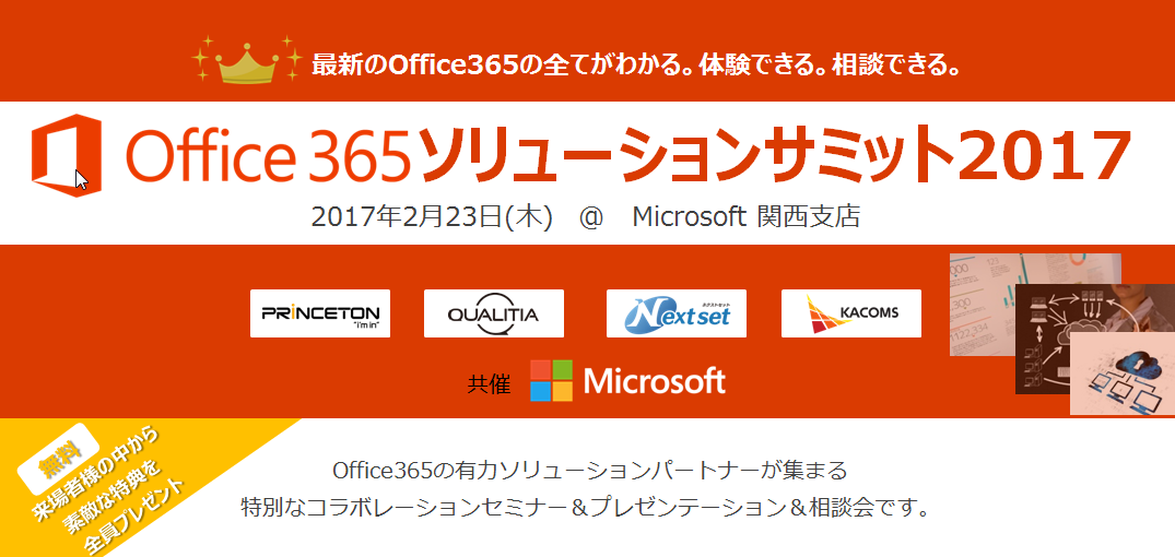 office365-summit2017w-h1