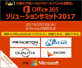 office365summit-banner2017w