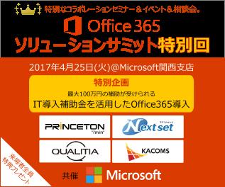 office365summit-it-hojo-banner2017sp
