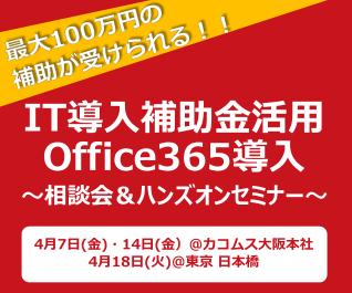 IT導入補助金・Office365セミナー&相談会