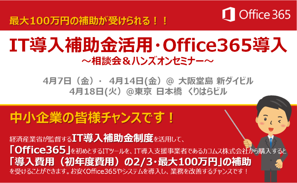 IT導入補助金・Office365導入相談会&ハンズオンセミナー