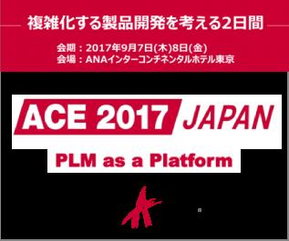 Aras ACE2017japan