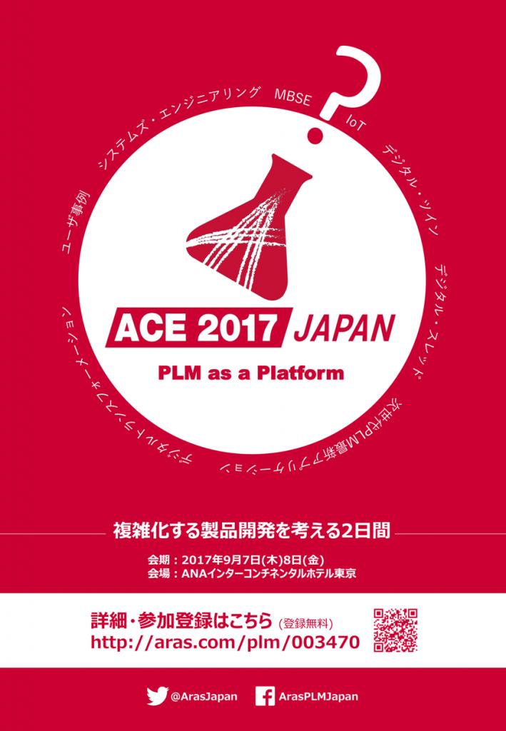 Arasイベント ACE2017JAPAN