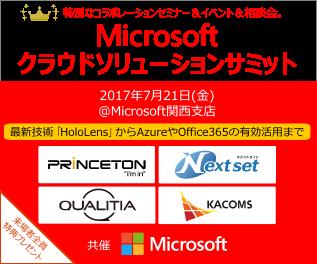 microsoft-cloud-summit