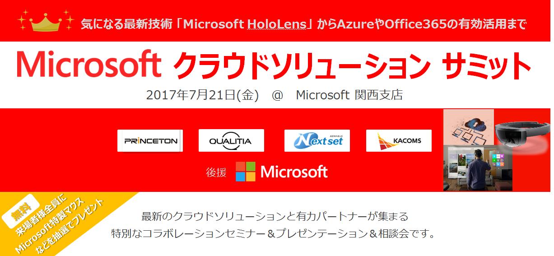 microsoft-summit2017s-h1