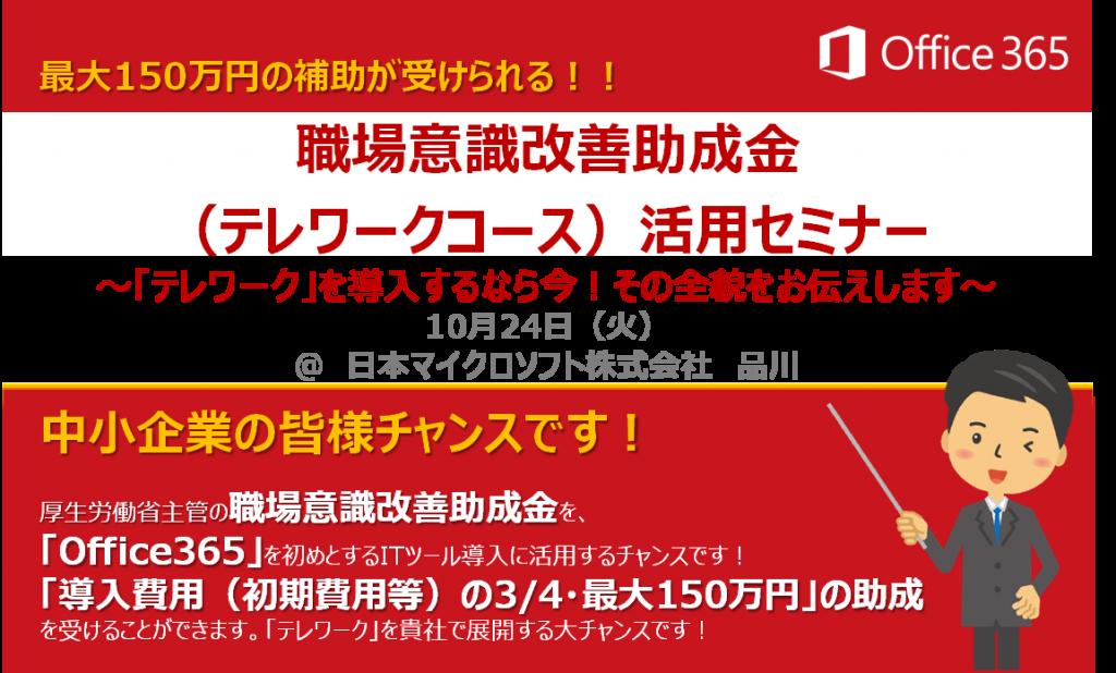 職場意識改善助成金 テレワーク セミナー 東京
