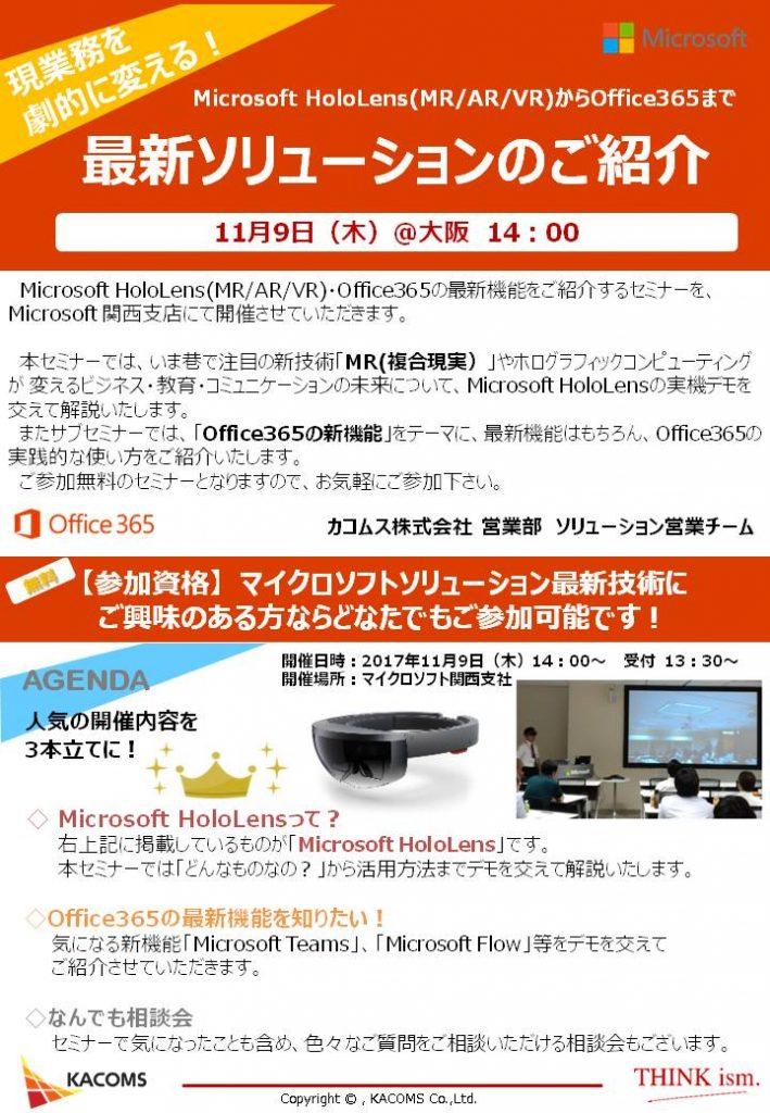 office365ハンズオンセミナー