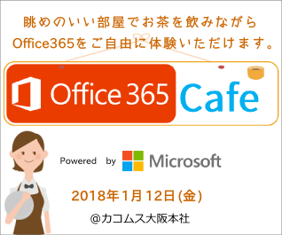 Microsoft Office365 Azure sharepoint online office365カフェ ハンズオン セミナー