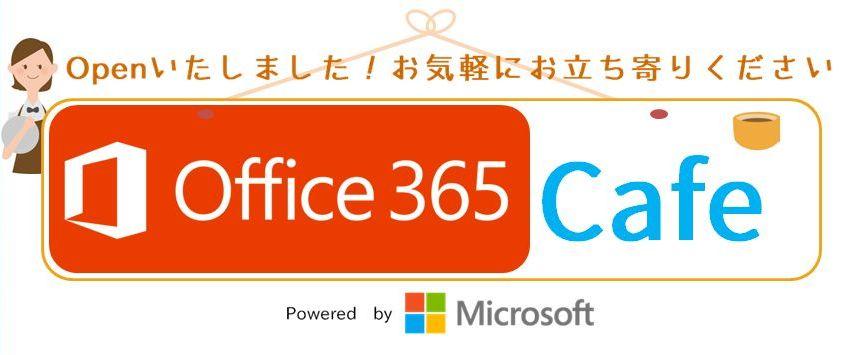 Office365カフェ office365ハンズオン