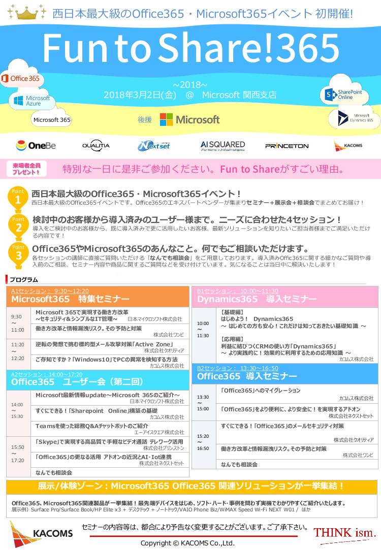office365セミナー,microsoft365セミナー,office365イベント,マイクロソフトイベント