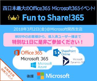 Office365 Microsoft365 セミナー イベント
