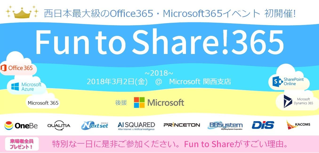 office365 microsoft365 セミナー  event