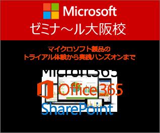 Microsoftゼミナール office365