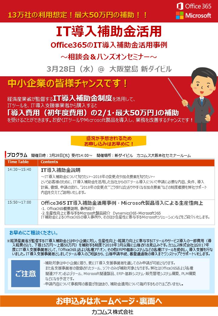 IT導入補助金・Office365