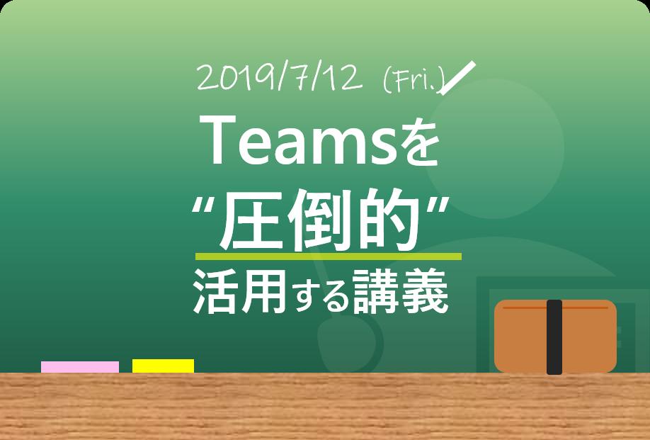 Teams_seminar