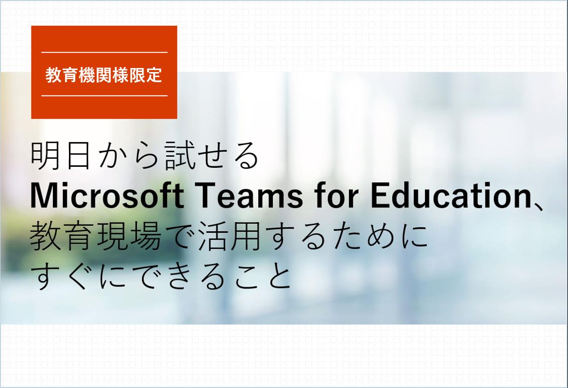 Microsoftゼミナール