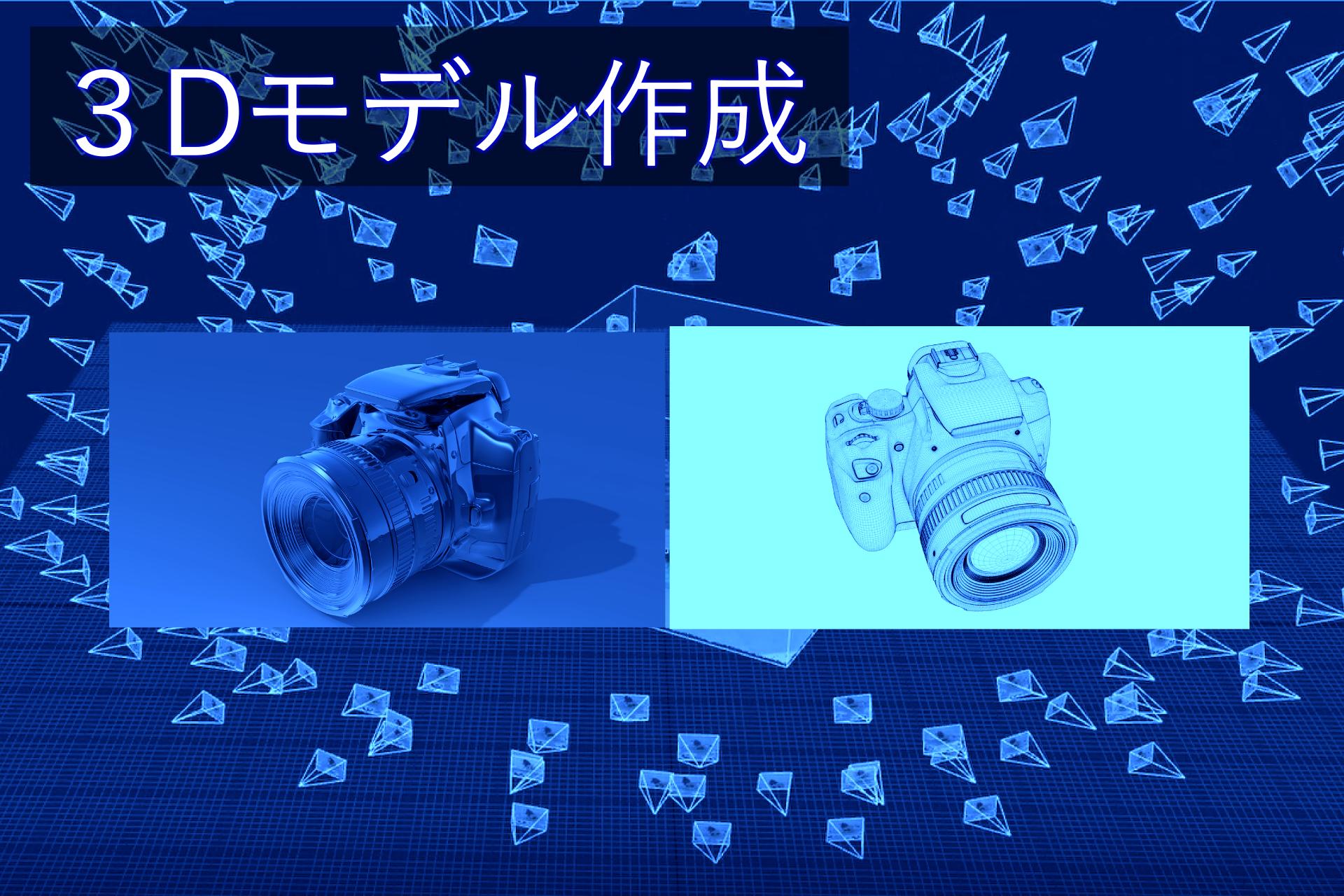 3Dモデル作成(フォトグラメトリ)