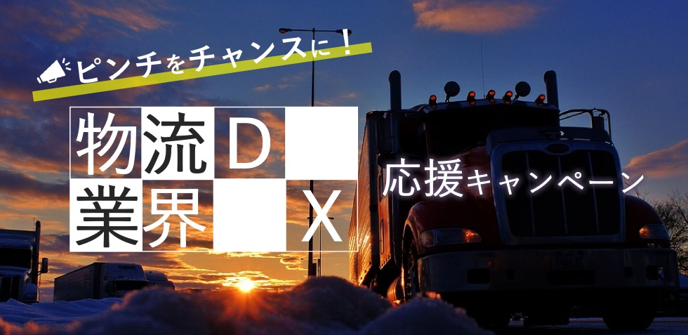 物流業界DX応援キャンペーン