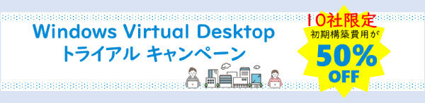 Windows Virtual Desktop トライアルキャンペーン