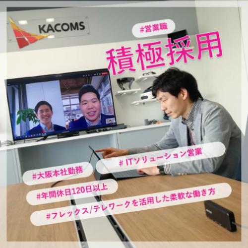 IT営業(大阪)