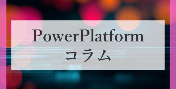 【PowerPlatformコラム】第3回:Power Apps のアプリの「設定」をしてみよう!